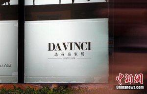 上海工商管理部门责令达芬奇公司停售不合格产品