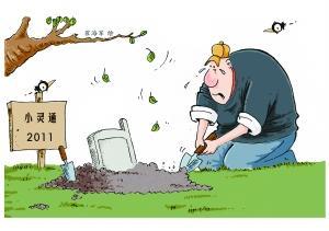 """小灵通年底""""退休"""" 用户担心号没了价涨了"""