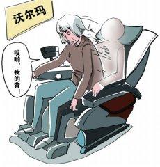 重庆沃尔玛曝质量门:老人试坐按摩椅被烫脱皮