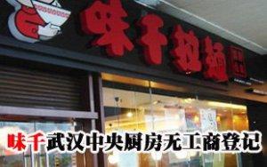 味千武汉中央厨房再调查:有卫生许可无工商登记